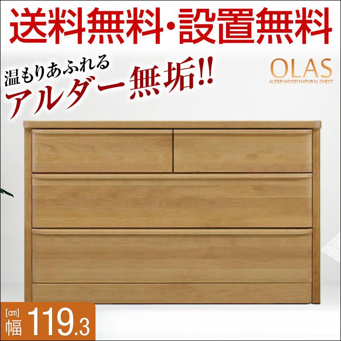 【送料無料/設置無料】 日本製 木の温もりが伝わる天然アルダー材のローチェスト オーラス 幅119.3cm 3段 ナチュラル色 完成品 チェスト たんす 洋タンス 天然木