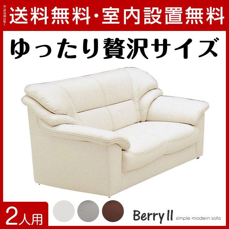 【送料無料/設置無料】 高級感のあるおしゃれなソファ ベリーII(2P)アイボリー 完成品 モダン おしゃれ シック 応接室 エレガント チェア 椅子 リビング ソファ