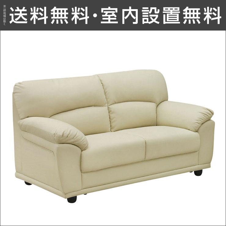 【送料無料/設置無料】 完成品 輸入品 応接ソファにもぴったりの本格派のくつろぎソファ レオ (2P)アイボリー椅子 レザー リビング 応接 高級感 お手入れが楽 ボリューム