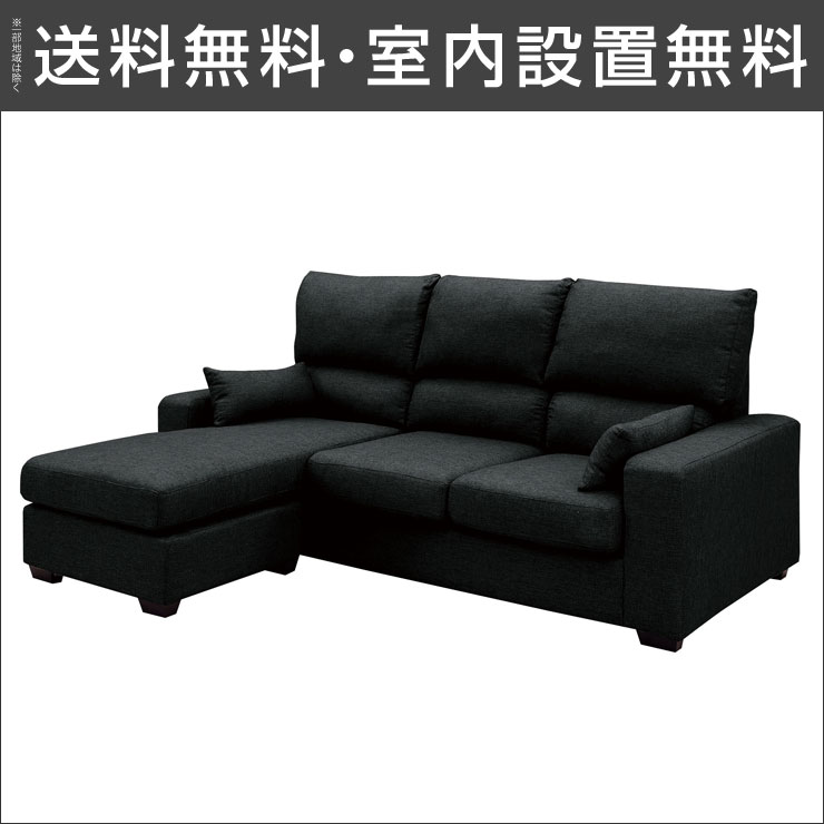 【送料無料/設置無料】 完成品 輸入品 背もたれハイバック シンプルなデザインの布製カウチソファ テイラー ブラックカウチソファ 3人 三人掛 3P sofa チェア 椅子 ファブリック