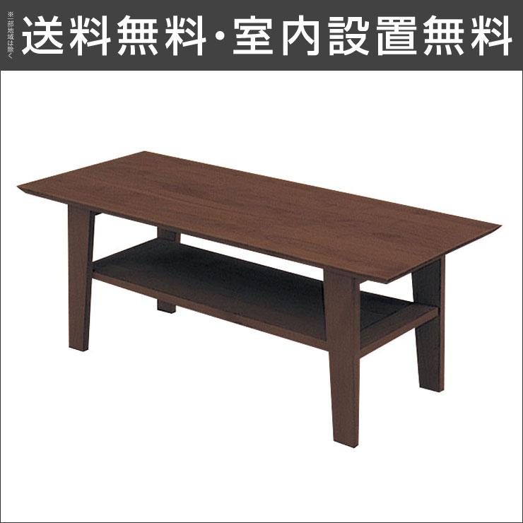 【送料無料/設置無料】 日本製 国内生産 こだわりのセンターテーブル ティアラ (105cm)ダークブラウンテーブル 自然塗装 オイル仕上げ 応接台