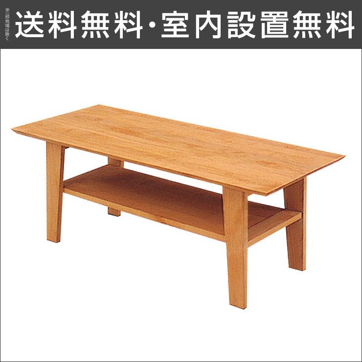 【送料無料/設置無料】 日本製 国内生産 こだわりのセンターテーブル ティアラ (105cm)ナチュラルテーブル 自然塗装 オイル仕上げ 応接台