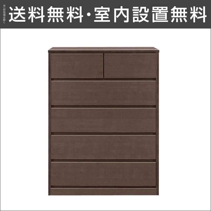 【送料無料/設置無料】 完成品 日本製 置く場所を選ばないモダンなチェスト シンプル(幅75 5段)ブラウン木製 整理 フルオープン 洋室 和室 国産 日本製 モダン タンス たんす