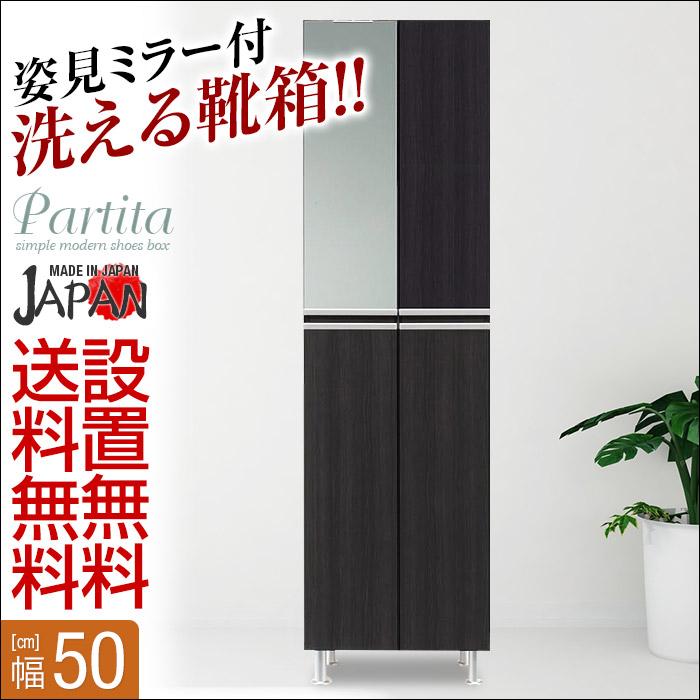 【送料無料/設置無料】 日本製 シューズボックス パルティータ 幅50cm ミラー付 ハイタイプ ダークブラウン 完成品 靴箱 ブラウン 鏡付き ミラー付き 下駄箱
