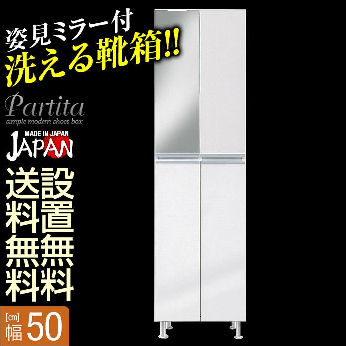 【送料無料/設置無料】 日本製 シューズボックス パルティータ 幅50cm ミラー付 ハイタイプ 鏡面ホワイト 完成品 靴箱 白 鏡付き ミラー付き 下駄箱 シューズボックス