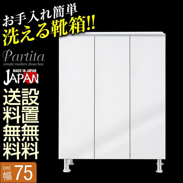 【送料無料/設置無料】 日本製 シューズボックス パルティータ 幅75cm ロータイプ 鏡面ホワイト 完成品 玄関収納 エントランス シューズボックス 白 木製 シューズBOX 鏡付