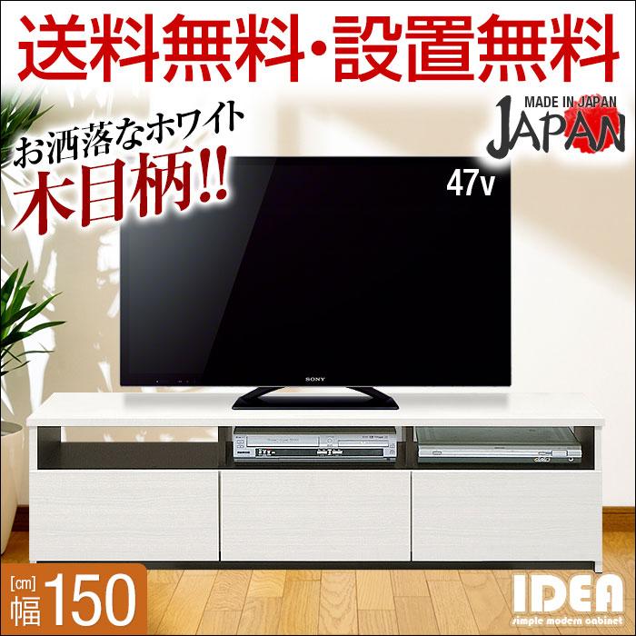 【送料無料/設置無料】 日本製 テレビ台 イデア 幅149.5cm ホワイト 完成品 木製 シンプル テレビ台 モダン ローボード AVボード