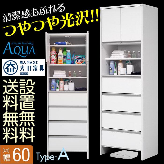 【送料無料/設置無料】 日本製 ランドリー収納 アクア 幅60cm Model-A 完成品 すきま収納 ランドリー収納 スリムラック タオル収納