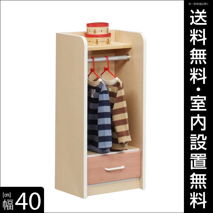 【送料無料/設置無料】 完成品 日本製 アンジュ 40ロッカー 衣類収納 引き出し 洋服箪笥 整理だんす チェスト 箪笥