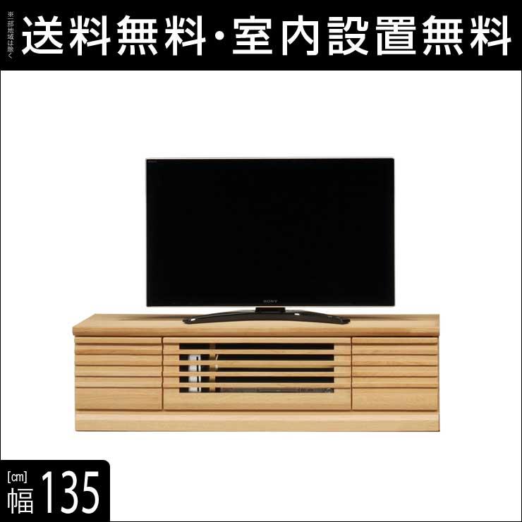 【送料無料/設置無料】 完成品 輸入品 フレア 135TVボード ナチュラル テレビ台 ローボード テレビラック サイドボード テレビボード