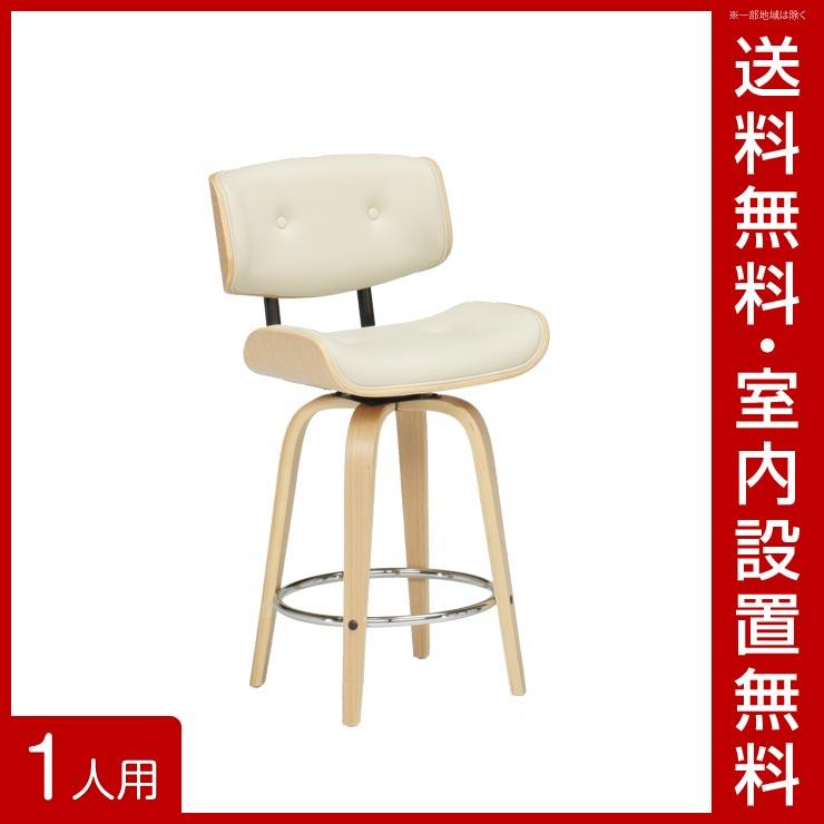 【送料無料/設置無料】 完成品 輸入品 ジュリエット1967 バーチェア ホワイト 幅50cm 背もたれ付 おしゃれ 椅子 チェア ダイニングチェア