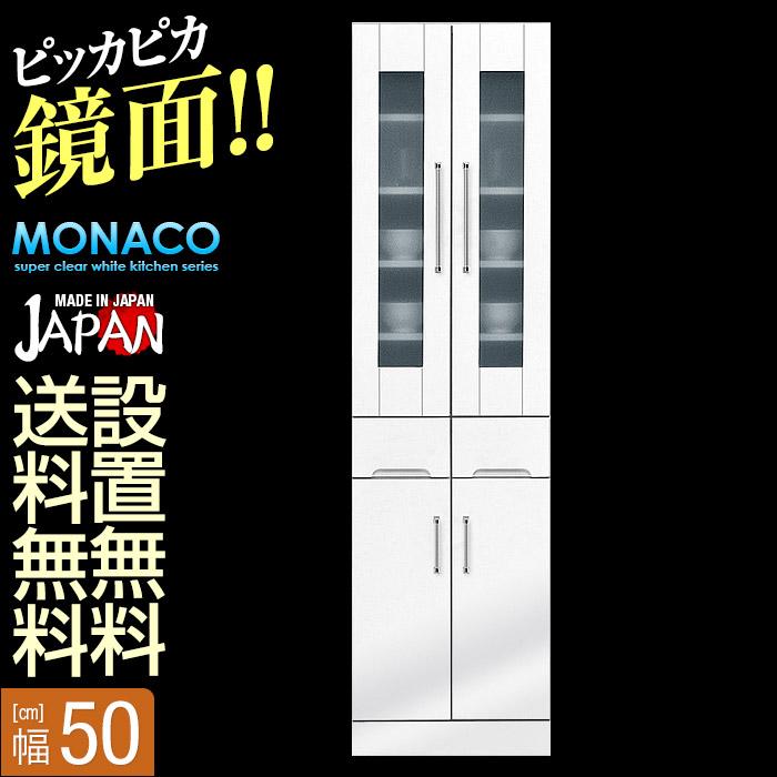 【送料無料/設置無料】 日本製 モナコ 食器棚 幅49.5cm 鏡面ホワイト 完成品 食器収納 キッチン収納 国産 ホワイト