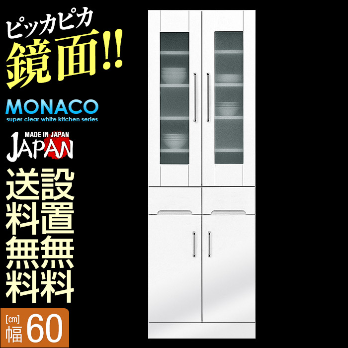 【送料無料/設置無料】 日本製 モナコ 食器棚 幅59.5cm 鏡面ホワイト 完成品 食器収納 キッチン収納 国産 ホワイト