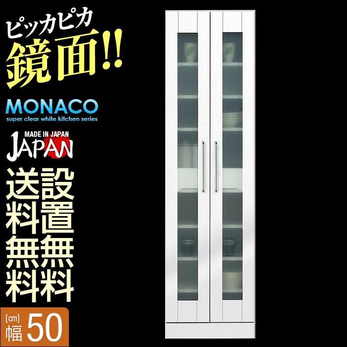 【送料無料/設置無料】 日本製 モナコ キッチン収納庫 幅49.5cm 鏡面ホワイト 完成品 カップボード 白 食器棚 キッチンキャビネット