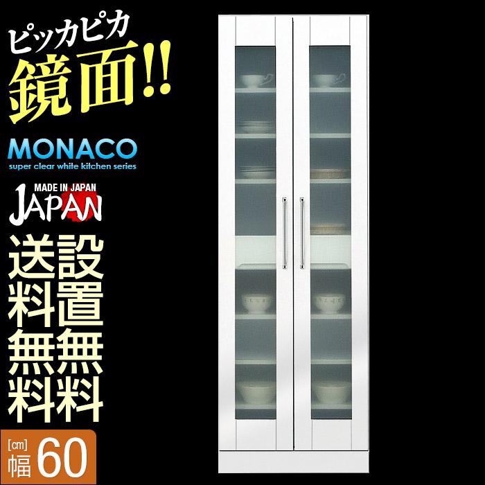 【送料無料/設置無料】 日本製 モナコ キッチン収納庫 幅59.5cm 鏡面ホワイト 完成品 食器棚 キッチンキャビネット ガラス扉 ホワイト