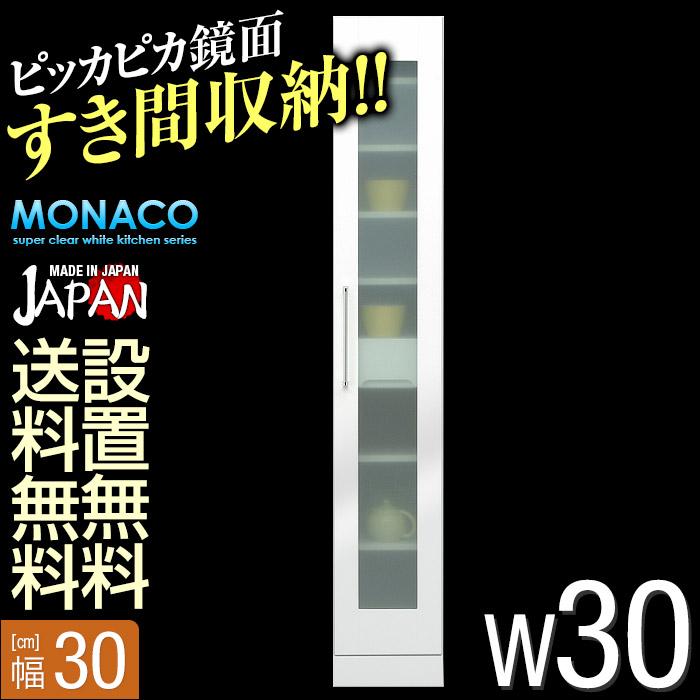 【送料無料/設置無料】 日本製 モナコ すきま収納 幅30cm 鏡面ホワイト 完成品 スリムキャビネット 隙間収納