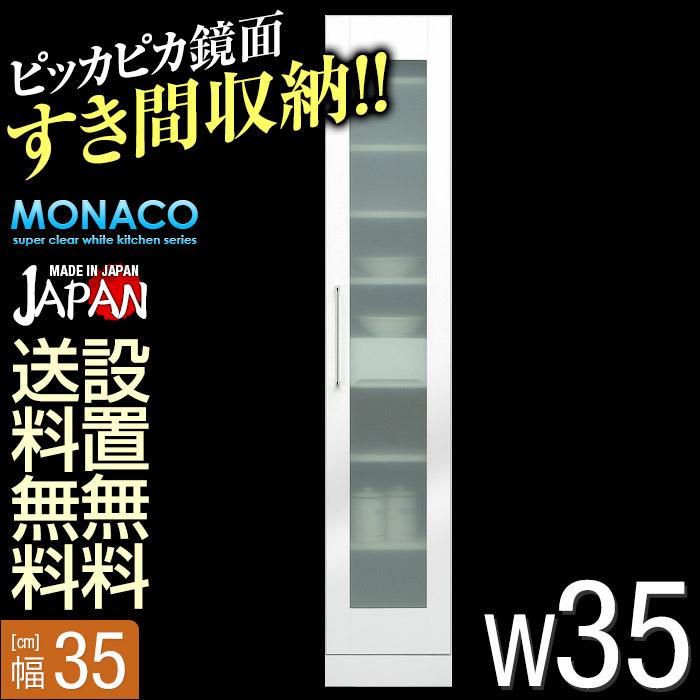【送料無料/設置無料】 日本製 モナコ すきま収納 幅35cm 鏡面ホワイト 完成品 スリムチェスト すき間ラック
