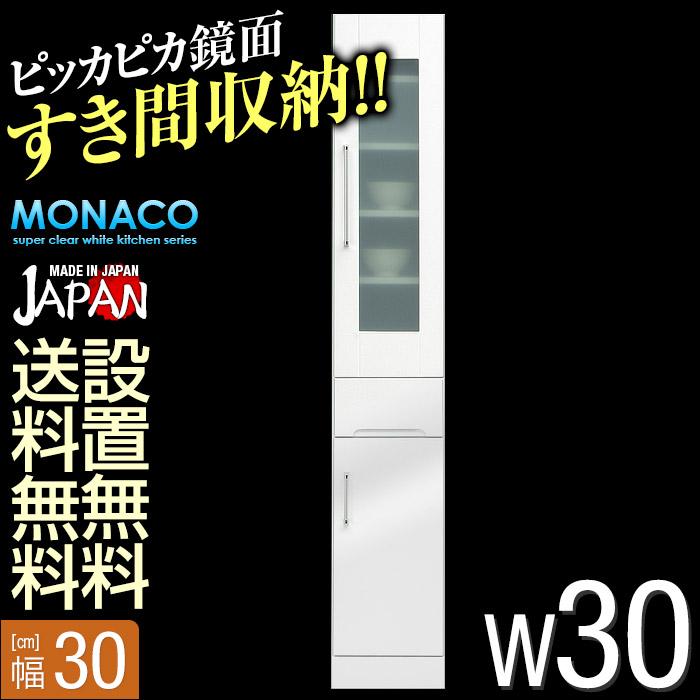 【送料無料/設置無料】 日本製 モナコ スリムキッチンラック 幅30cm 鏡面ホワイト 完成品 キッチンラック すきま収納
