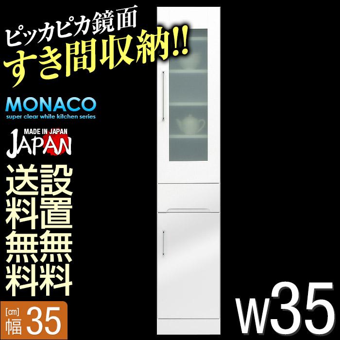 【送料無料/設置無料】 日本製 モナコ スリムキッチンラック 幅35cm 鏡面ホワイト 完成品 隙間食器棚 すき間キャビネット
