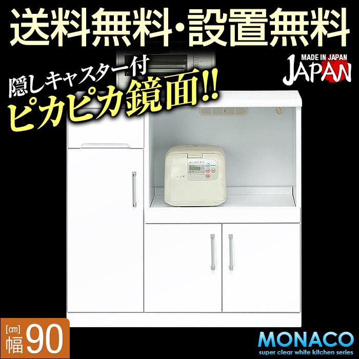 【送料無料/設置無料】 日本製 モナコ キッチンカウンター 幅89.5cm 鏡面ホワイト 完成品 レンジ台 食器棚 ホワイト 国産