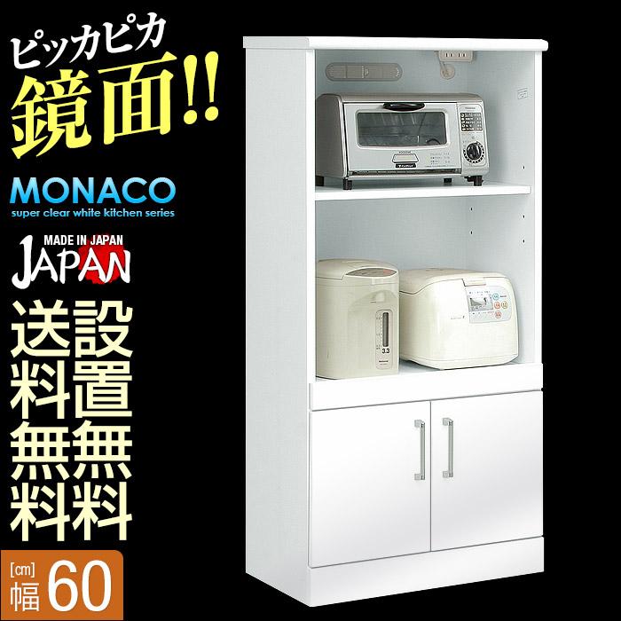 【送料無料/設置無料】 日本製 モナコ レンジラック 幅60cm 鏡面ホワイト 完成品 レンジボード 家電ラック キッチンラック 白 国産