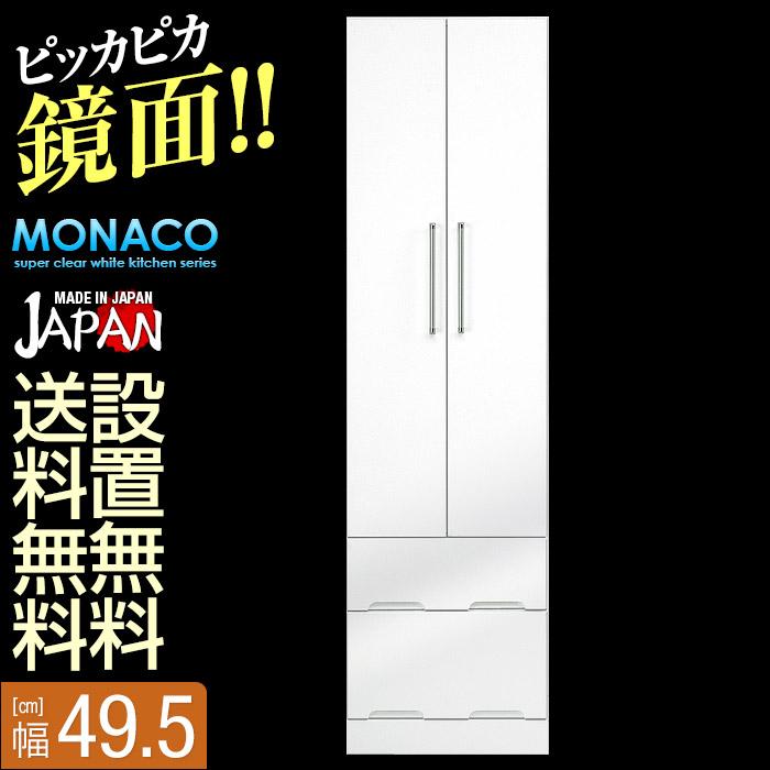 【送料無料/設置無料】 日本製 モナコ クローゼット 引出し付 幅49.5cm 鏡面ホワイト 完成品 洋服タンス クローゼット 白 大川家具 コートハンガー