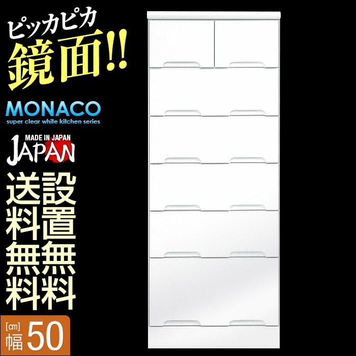 【送料無料/設置無料】 日本製 モナコ ハイチェスト 幅50cm 6段 鏡面ホワイト 完成品 洋服チェスト 整理チェスト タンス シンプル リビングチェスト 白