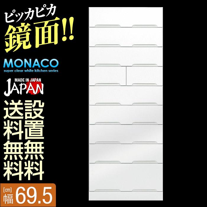 【送料無料/設置無料】 日本製 モナコ タワーチェスト 幅69.5cm 9段 鏡面ホワイト 完成品 白 ホワイト シンプル 洋チェスト 収納チェスト 衣替え
