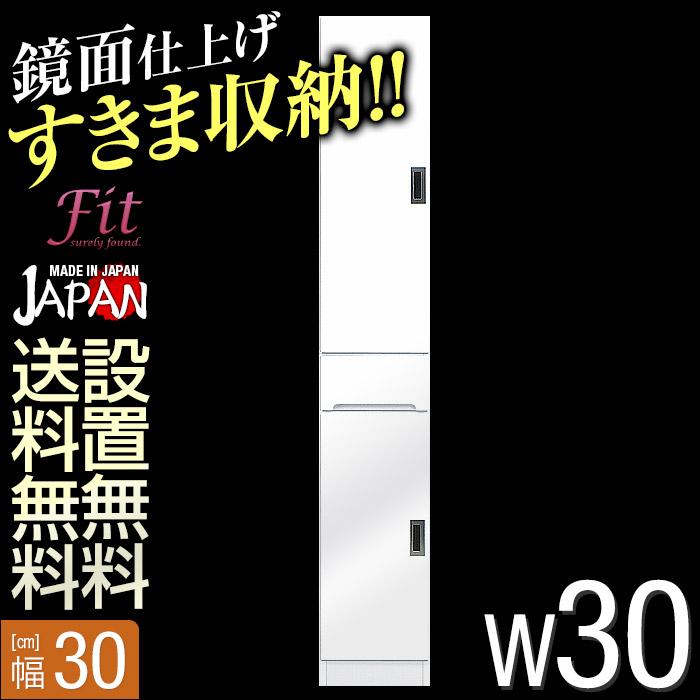【送料無料/設置無料】 日本製 すき間収納 フィット 幅30cm 開き戸板扉タイプ 鏡面ホワイト 完成品 ランドリー収納 スリムラック