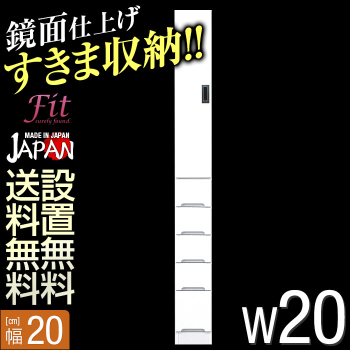 【送料無料/設置無料】 日本製 すき間収納 フィット 幅20cm 引出し板扉タイプ 鏡面ホワイト 完成品 すきま食器棚 スリムキャビネット