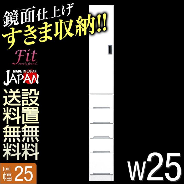 【送料無料/設置無料】 日本製 すき間収納 フィット 幅25cm 引出し板扉タイプ 鏡面ホワイト 完成品 スリムラック すきま収納 サニタリー収納