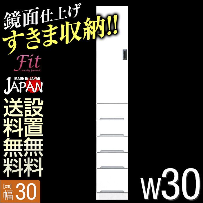 【送料無料/設置無料】 日本製 すき間収納 フィット 幅30cm 引出し板扉タイプ 鏡面ホワイト 完成品 白 木製 鏡面 艶あり エナメル