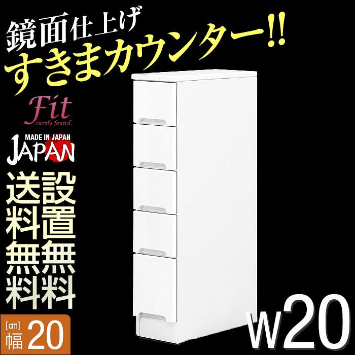 【送料無料/設置無料】 日本製 すき間カウンター フィット 幅20cm 引出しタイプ 鏡面ホワイト 完成品 スリムラック すきまラック キッチンカウンター
