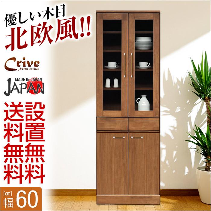 【送料無料/設置無料】 日本製 クライヴ 幅60cm 食器棚 ブラウン 完成品 カップボード ダイニングボード キチンボード シンプル