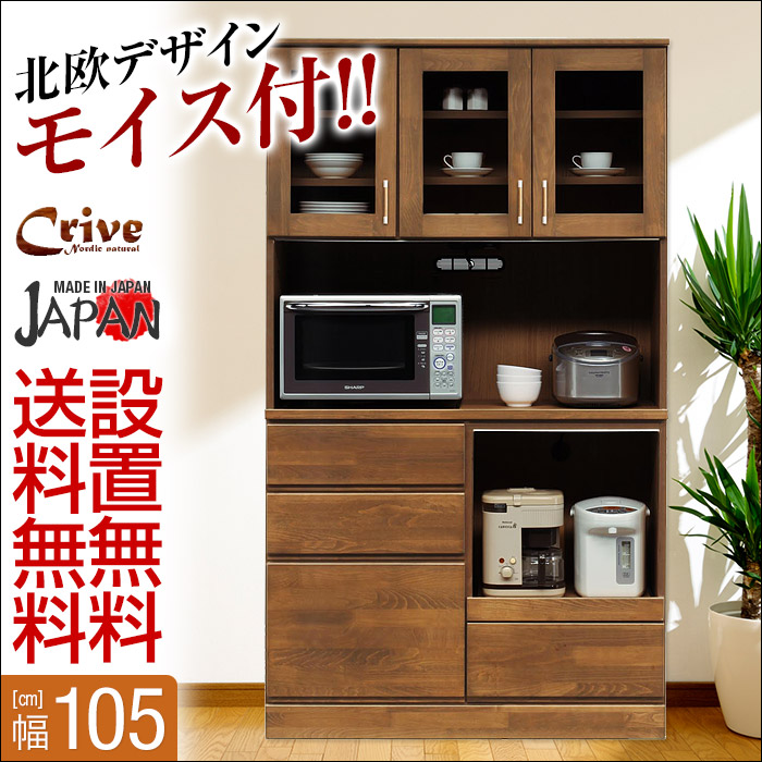 【送料無料/設置無料】 日本製 クライヴ 幅105cm レンジ台 ブラウン 完成品 キッチンボード ダイニングボード レンジラック 木製
