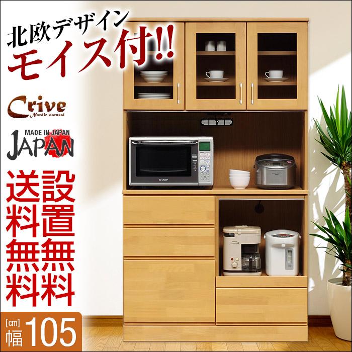 【送料無料/設置無料】 日本製 クライヴ 幅105cm レンジ台 ナチュラル 完成品 キッチンボード ダイニングボード レンジラック 木製