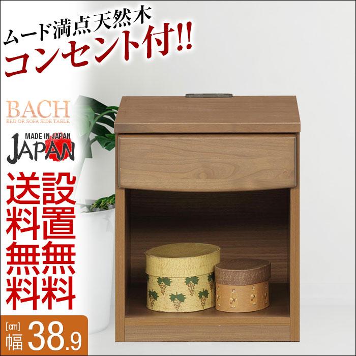 【送料無料/設置無料】 日本製 優しい風合いの天然木サイドテーブル バッハ 幅38.9cm ブラウン色 完成品 サイドテーブル ナイトテーブル コンセント付 ベッドサイド