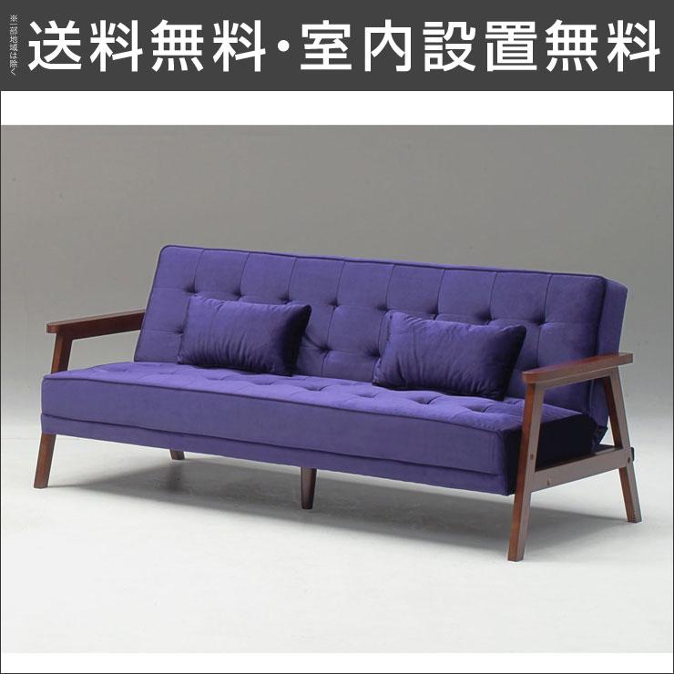 【送料無料/設置無料】 完成品 輸入品 シンプルでおしゃれなソファーベッド ミラノ(3P)ネイビー ソファベッド ソファーベッド 椅子 いす 座椅子 リビングソファ