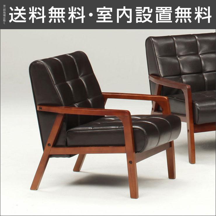 【送料無料/設置無料】 完成品 輸入品 シンプルで機能的なデザインが特徴のソファ ラグーン (1P) ダークブラウンアームチェア ソファ ソファー 椅子 いす