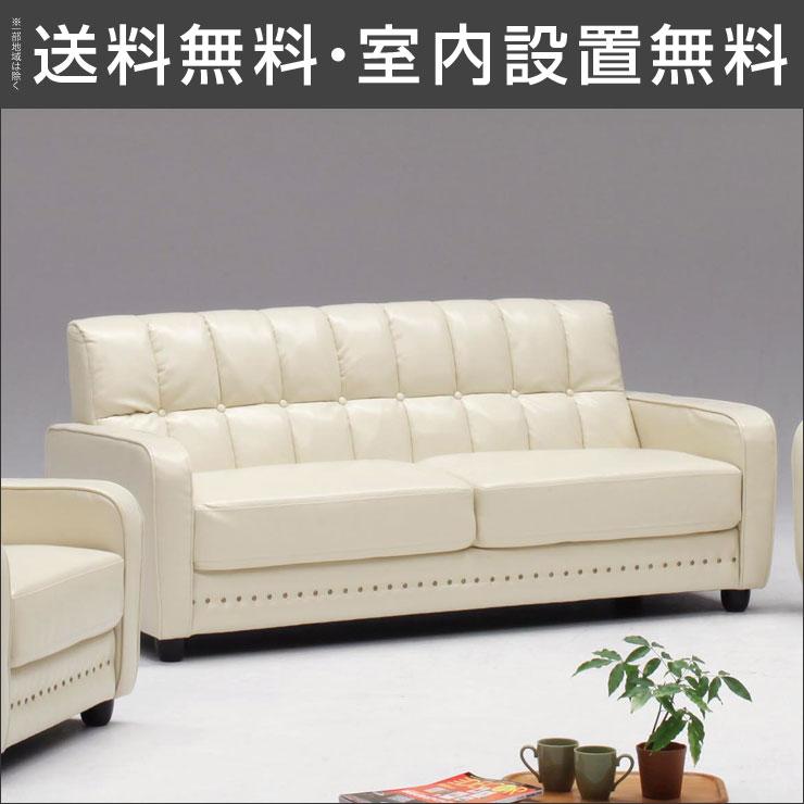 【送料無料/設置無料】 完成品 輸入品 レトロモダンなデザインのおしゃれなソファ レトロ (3P) アイボリーソファ ソファー 椅子 いす 座椅子 リビングソファ 応接ソファ ローソファ
