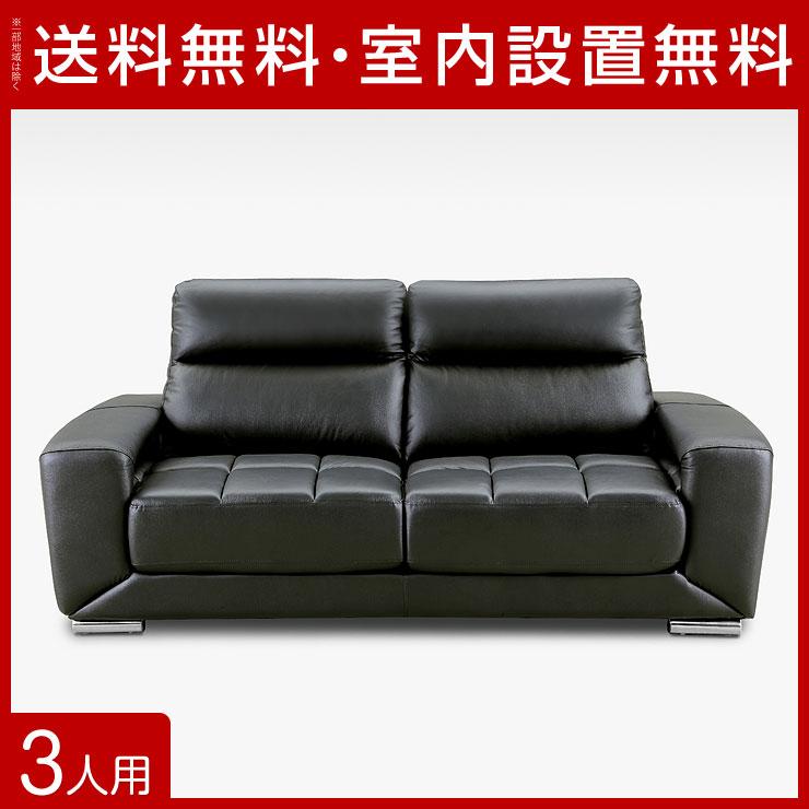 【送料無料/設置無料】 ロンパ 3人掛け ハイバックソファ ブラック 幅207cm