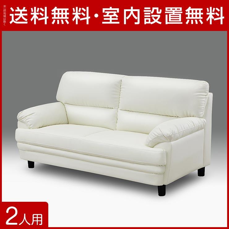 【送料無料/設置無料】 2人掛けソファ ギズモ ホワイト 幅156