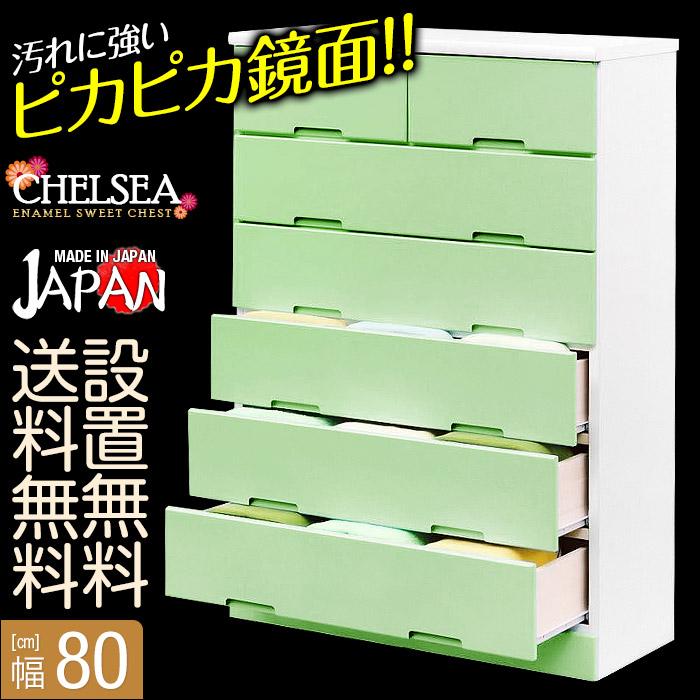 【送料無料/設置無料】 日本製 チェルシー 幅80cm ハイチェスト グリーン 完成品 鏡面 ポップ かわいい おしゃれ 子供部屋 収納チェスト 整理チェスト タンス