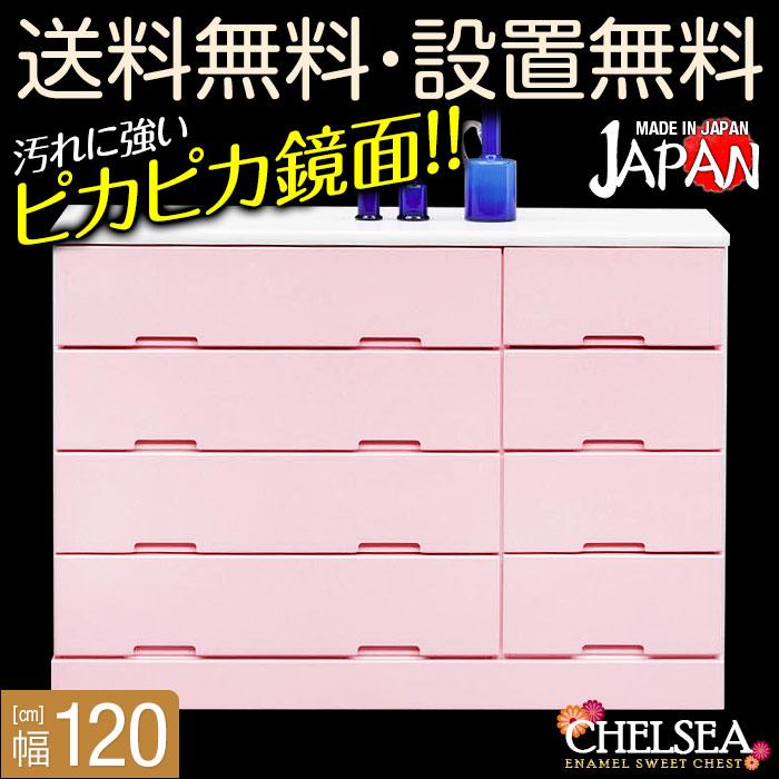 【送料無料/設置無料】 日本製 チェルシー 幅120cm ローチェスト ピンク 完成品 鏡面 ポップ かわいい おしゃれ 子供部屋 収納チェスト 整理チェスト タンス