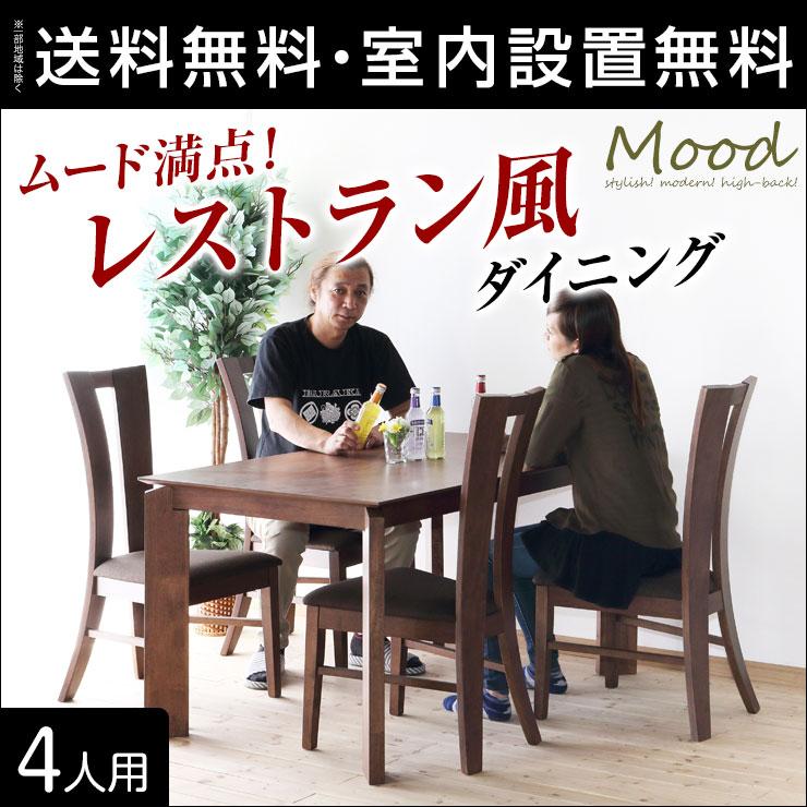 【送料無料/設置無料】 斬新なハイバックソファのシルエットがお洒落なダイニング5点セット ムード 完成品 ダイニングテーブル モダン おしゃれ 天然杢 ダイニングテーブルセット 木製 ブラウン