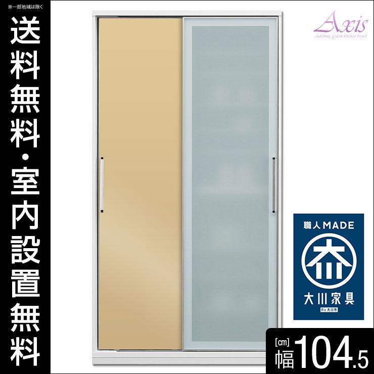【送料無料/設置無料】 完成品 日本製 時代を牽引する最新鋭のシステム食器棚 アクシス 幅104.5cm ガラス+板扉タイプ 鏡面 アイボリー 引き戸 スライド キッチンボード キッチン