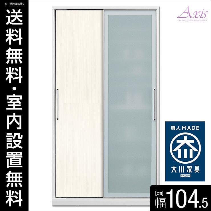 【送料無料/設置無料】 完成品 日本製 時代を牽引する最新鋭のシステム食器棚 アクシス 幅104.5cm ガラス+板扉タイプ 鏡面 ホワイト 木目 引き戸 スライド キッチンボード