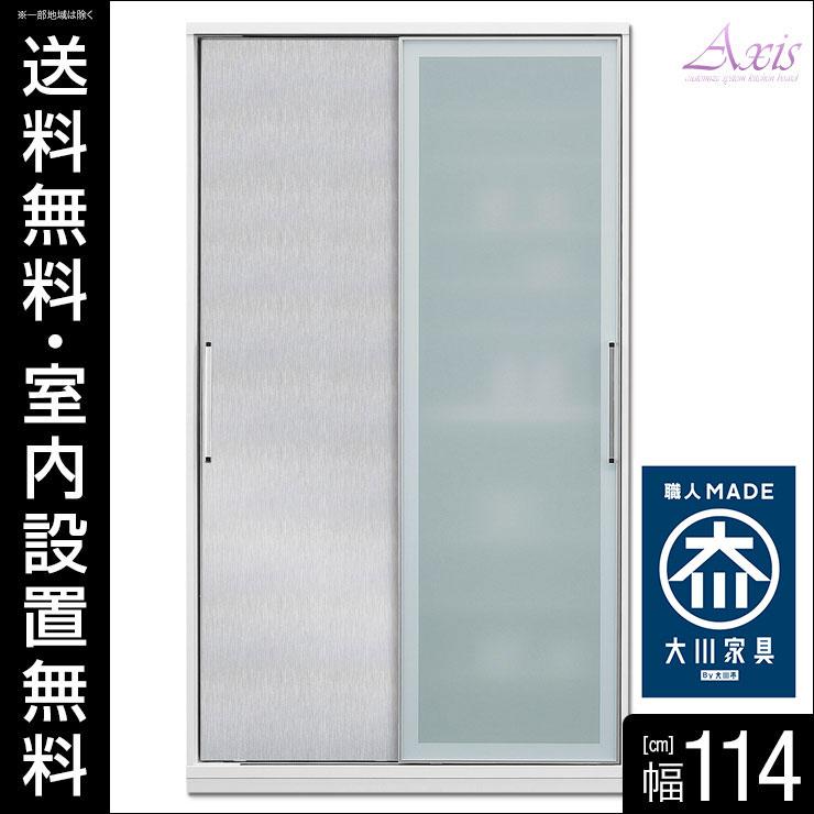 【送料無料/設置無料】 完成品 日本製 時代を牽引する最新鋭のシステム食器棚 アクシス 幅114cm ガラス+板扉タイプ 鏡面 シルバー キッチンボード キッチン 食器棚