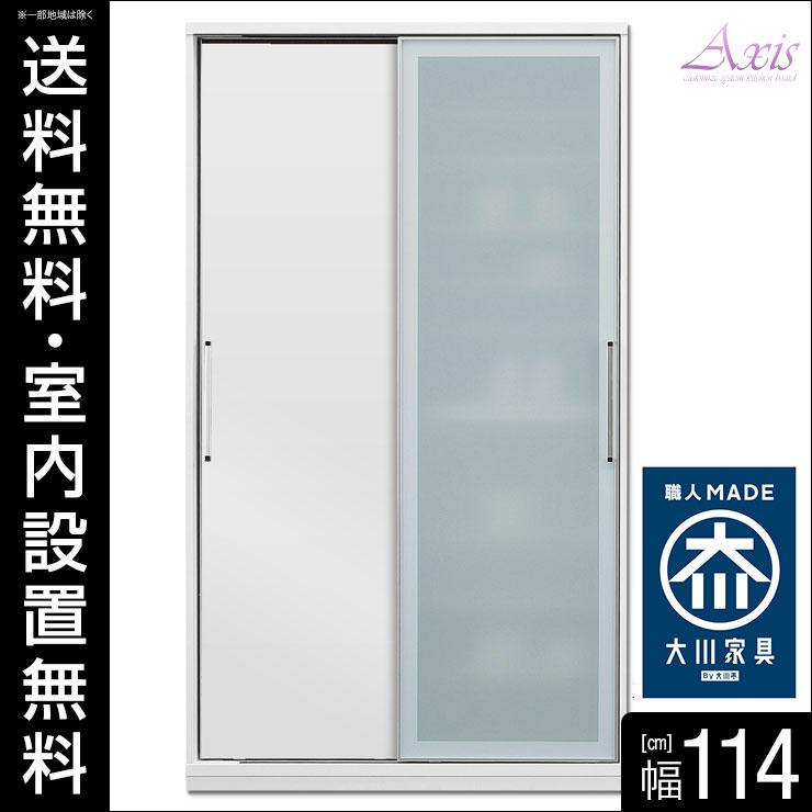【送料無料/設置無料】 完成品 日本製 時代を牽引する最新鋭のシステム食器棚 アクシス 幅114cm ガラス+板扉タイプ 鏡面 ホワイト キッチンボード キッチン 食器棚 カップボード