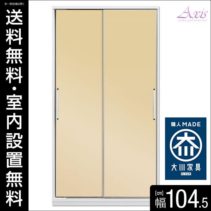 【送料無料/設置無料】 扉が選べる スライド食器棚 アクシス 幅104.5 奥行50 高さ198 アイボリー
